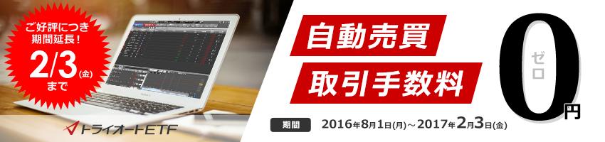 トライオートETF 自動売買手数料0円キャンペーン