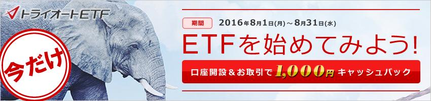 ETFをはじめてみよう!キャッシュバックキャンペーン