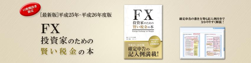 最新版 平成25年-平成26年度 FX投資家のための賢い税金の本