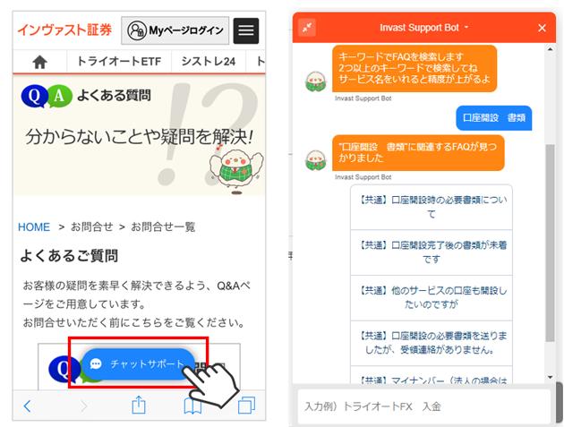 チャットサポート画面イメージ