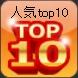 人気top10.jpg