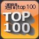 週間top100.jpg