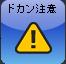 ドカンアイコン.jpg