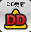 DD更新アイコン.jpg