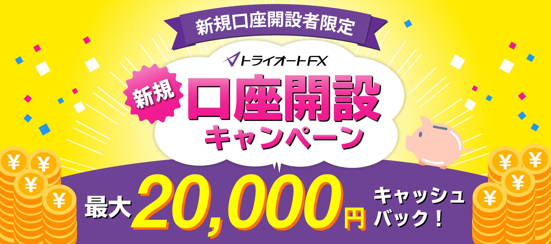 トライオートFX新規口座開設キャンペーン 最大20,000円キャッシュバック!